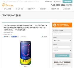 まさにブラジル!?南米のミラクル素材を3種配合したナチュラル・エナジードリンク『ORGANIQ』日本上陸!