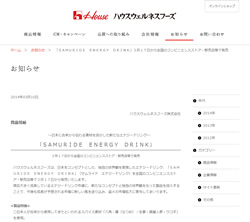 日本古来の素材を活かしたサムライ魂のエナジードリンク『SAMURIDE ENERGY DRINK』3月17日新発売!