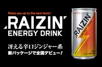 エナジードリンク「RAIZIN」が新パッケージで全国デビュー!?