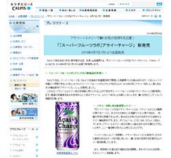 働く女性にアサイー&エナジー!カルピス社から『アサイーチャージ』4月7日新発売!【女性向け】