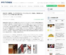 格闘技業界初!パンクラスが「パンクラスエナジー」を発売!海外勢がひしめくエナジードリンク市場へ全力で殴り込み!?