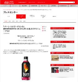 「バーン エナジードリンク」リニューアル!300mlのボトル缶パッケージで4月7日から新発売!