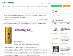 チェリオから大人のエナジードリンク登場!?「ライフガードエックス」5月19日より全国コンビニで発売開始!