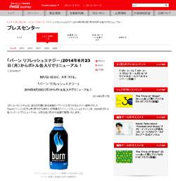 「バーン リフレッシュエナジー」がボトル缶になってリニューアル!6月23日(月)から全国発売!