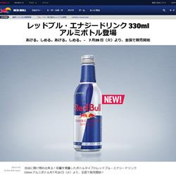 レッドブル・エナジードリンク 330ml アルミボトル新発売!7月29日(火)から全国で販売開始!