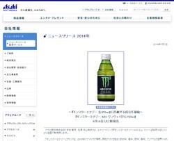 モンスターエナジーを150mlに凝縮!?「モンスターエナジー M3(エムスリー)」8月19日(火)より新発売!