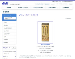 カフェラテ×モンスター?!『モンスターコーヒー缶250g』10月7日(火)より新発売!