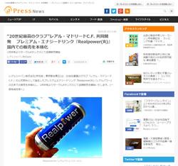 レアル・マドリード公式エナジードリンク「Realpower®(レアルパワー)」1月中旬よりサークルKサンクスで店頭販売開始!