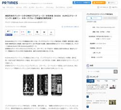 【女性向け】倖田來未がパッケージから味までプロデュース!「KODA KUMIエナジードリンク」4月1日(水)より全国のドン・キホーテで先行販売決定!