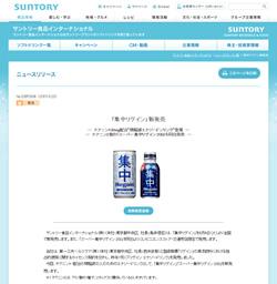頭脳派エナジードリンク「集中リゲイン」「スーパー集中リゲイン 200」8月4日(火)より新発売!