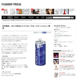 【日本限定】今度はぶどう味!「レッドブル・エナジードリンク ブルーエディション(Red Bull Energy Drink THE BLUE EDITION)」10月6日(火)より全国新発売!