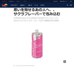 世界初サクラフレーバー「Red Bull Energy Drink THE SPRING EDITION(レッドブル・エナジードリンク スプリングエディション)」2月16日(火)より数量限定販売!