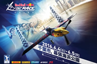 世界最速のモータースポーツ「レッドブル・エアレース(Red Bull Air Race World Championship 2016)」が6月4日(土)5日(日)に再び千葉で開催!
