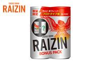 今だけRAIZINに新フレーバーが付いてくる!「RAIZIN BONUS PACK(ライジン ボーナスパック)」2月2日(火)より数量限定発売!