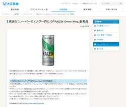 爽快なフレーバーのエナジードリンク「RAIZIN Green Wing(ライジン グリーンウイング)」3月29日(火)新発売!