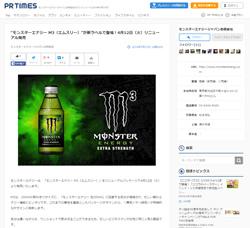 「モンスターエナジー M3(エムスリー)」がリニューアル!4月12日(火)より新ラベルで登場!