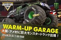 「モンスター・ジャム・フェスティバル・イン・ジャパン」初上陸記念で巨大モンスタートラックが大阪アメリカ村に出現!豪華景品が当たるキャンペーンも同時開催!