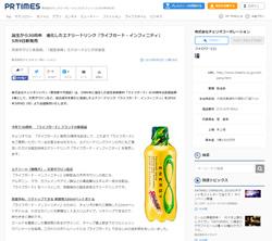 誕生から30周年!進化したエナジードリンク「ライフガード・インフィニティ」5月9日(月)より全国新発売!