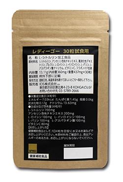 ウレシィ。エナジー系サプリメント「レディーゴー」が100円でお試し可能に。しかも送料無料!