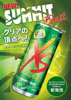 XSエナジードリンクに爽快レモンライム風味の「サミットブラスト」新登場