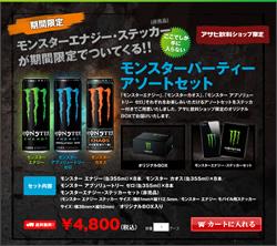 モンスターエナジーなど3種類が入った「モンスターパーティーアソートセット」。ステッカー付き限定BOXで販売中!