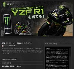 MotoGP日本グランプリ開催記念!超豪華プレゼント「YZF-R1・モンスターヤマハTECH3レプリカ」を当てろ!