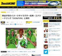 イタリアのエナジードリンク「GO&FUN」がセレッソ柿谷とスポンサー契約!日本での発売も近い?!