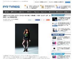 土屋アンナがモンスターエナジーのアンバサダーに!「トヨタ・ビッグエア in 札幌ドーム」への出演が決定!