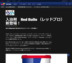 世界初、エナジーチャージ型の入浴剤??『Red Bullo(レッドブロ)』新登場!