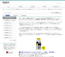 辛口アッパー炭酸飲料『MIN-MIN Sparkling』九州・沖縄で先行発売!全国発売は10月予定!【TV-CM配信中】