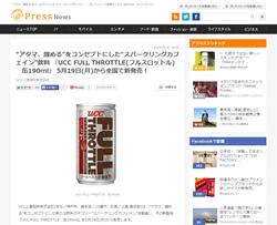 """""""アタマ、醒める""""!?スパークリングカフェイン飲料 『UCC FULL THROTTLE(フルスロットル)』5月19日から全国新発売!"""