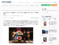 格闘技団体PANCRASEが開発した「パンクラスエナジー」が全国のドン・キホーテで5月24日より発売開始!