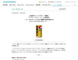 「ペプシ エナジーコーラ」全国のローソン限定で6月3日新発売!