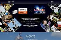 50台のソニー製アクションカムがとらえた「Red Bull X-Fighters Osaka 2014」撮影動画公開中!【動画あり】