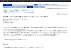 1Lタイプのエナジードリンク?!「マルチビタミンエナジーウォーター」8月4日(月)新発売!