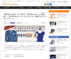 10万円分のオーダーメイドスーツやエナジードリンク「RAIZIN」1ケースが当たるキャンペーン!【計31名様】