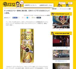 ドンキのエナジードリンクが進化して日本トップクラスのカフェイン量に!?「BLACKOUT GOD」9月12日(金)より新発売!