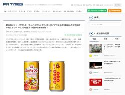 【女性向け】沖縄で定番の梅のお菓子「スッパイマン」からエナジードリンクが登場!9月8日(月)より沖縄で先行販売開始!