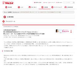 「10月4日は女子会の日!」働く女性を応援する糀のエナジードリンク「hacco(ハッコ)」で女子会推進プロジェクト始動!