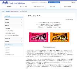 エナジー系タブレット「BUZZ(バズ)」から『バズ エナジーベリー味』がコンビニ・駅の売店限定で10月20日(月)全国新発売!