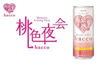 糀エナジードリンク「hacco(ハッコ)」が頑張る女性のためのパーティーイベント「桃色夜会」を開催!【11/10~11/16 @大阪UMEKITA FLOOR】