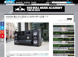 【2日間限定】渋谷のド真ん中に巨大シンセサイザー出現!?