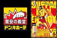 【女性向け】沖縄で先行販売の「スッパイマンエナジードリンク」が全国のドン・キホーテで導入開始!
