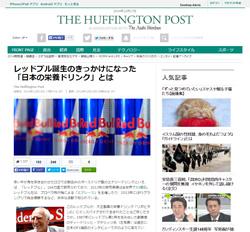レッドブル誕生のきっかけとなったのは日本の「あの栄養ドリンク」だった!?