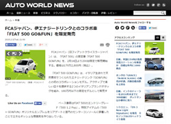 エナジードリンクとコラボした限定車が登場!FCAジャパン「FIAT 500 GO&FUN」を2月14日より200台限定発売!