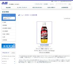 カフェイン増量×冷涼フレーバー!「アサヒ 冴えろ!ドデカミン」3月31日(火)より全国新発売!