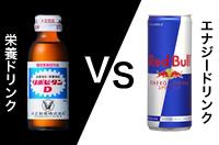 「栄養ドリンク VS エナジードリンク」両者の違いを徹底分析!夏の疲れに効果的なのは・・?