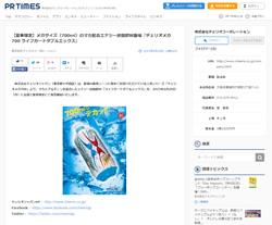 【夏季限定】700mlのメガサイズ!?マカ配合「チェリオメガ700 ライフガードダブルエックス」6月29日(月)新登場!