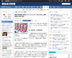 【徳島限定】阿波踊り専用エナジードリンク!?徳島産ゆず果汁配合「Awa Rise(アワライズ)」7月1日(水)より新発売!