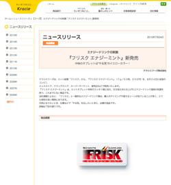 フリスクにエナジードリンク味が登場!「フリスク エナジーミント」8月24日(月)より新発売!